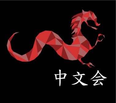 A T-shirt design for the CSU Chinese club by Evans.