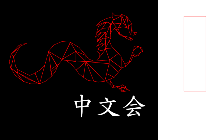 A second T-shirt design for the CSU Chinese club.